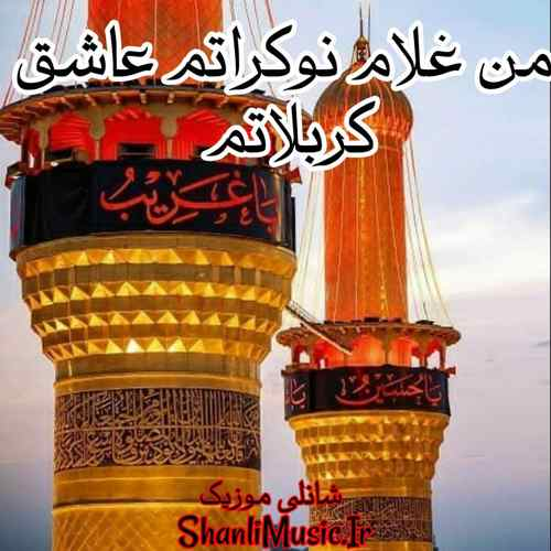 محمد حسین پویانفر من غلام نوکراتم عاشق کربلاتم