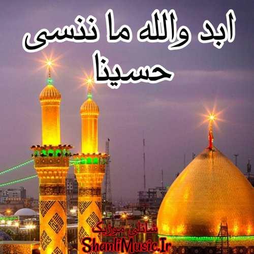 ابد والله ما ننسی حسینا