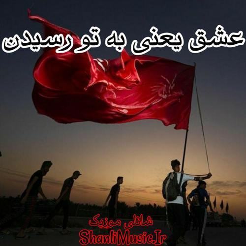 محمد حسین پویانفر عشق یعنی به تو رسیدن