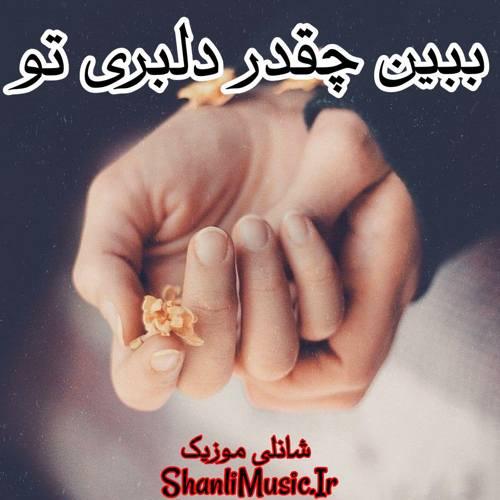 محمد طاهر ببین چقدر دلبری تو