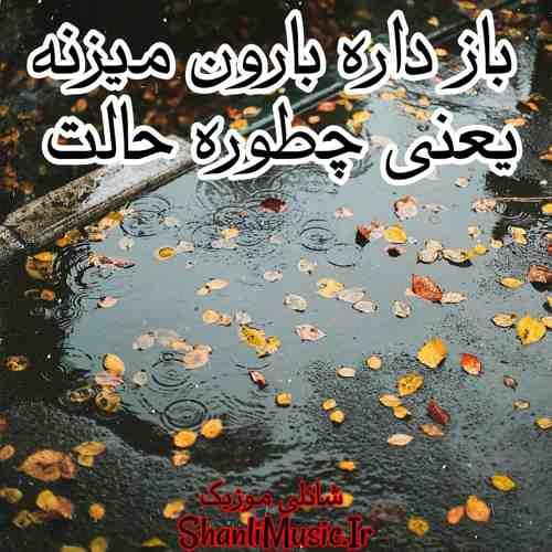 مسعود صادقلو باز داره بارون میزنه یعنی چطوره حالت