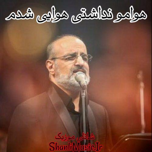محمد اصفهانی هوامو نداشتی هوایی شدم