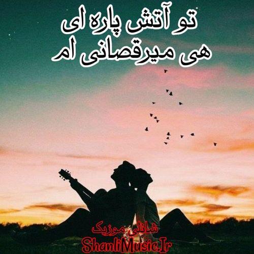 تو آتش پاره ای هی میرقصانی ام رضا ملک زاده