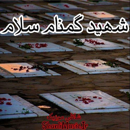 مداحی شهید گمنام سلام مجتبی رمضانی