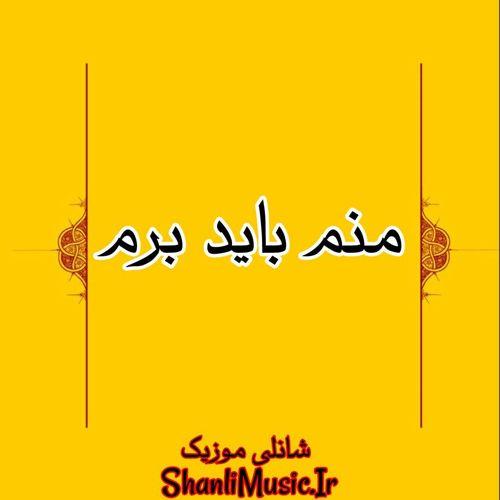 مداحی منم باید برم سید رضا نریمانی