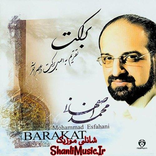آهنگ مرو ای دوست محمد اصفهانی