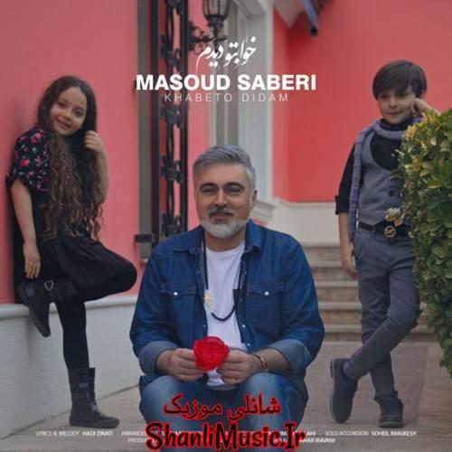 آهنگ خوابتو دیدم روی ماهتو دیدم مسعود صابری