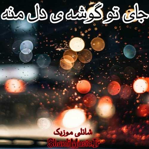 آهنگ جای تو گوشه ی دل منه عماد طالب زاده