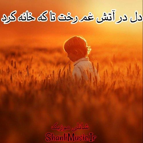 جلال تاج اصفهانی آتش دل