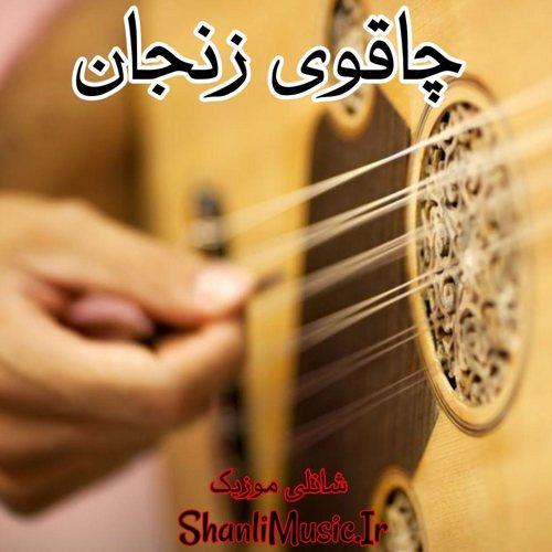 عباس کبابچی چاقوی زنجان