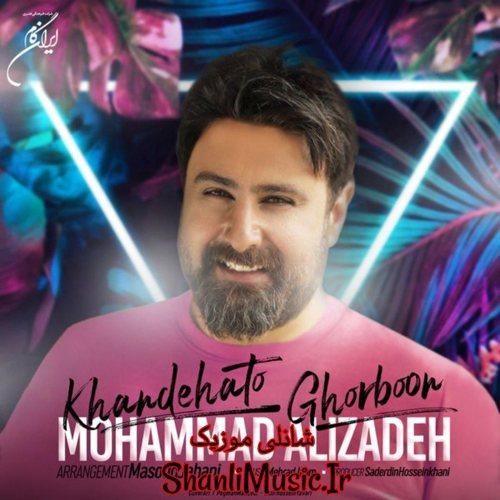 خنده هاتو قربون محمد علیزاده