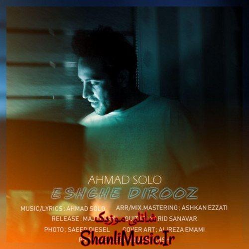 آهنگ عشق دیروز احمد سلو