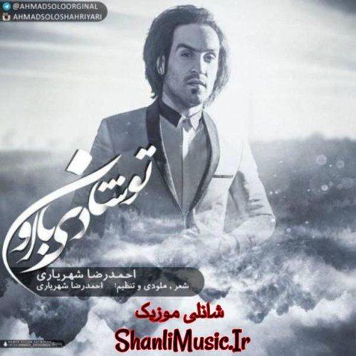 آهنگ تو شادی با اون احمد سلو