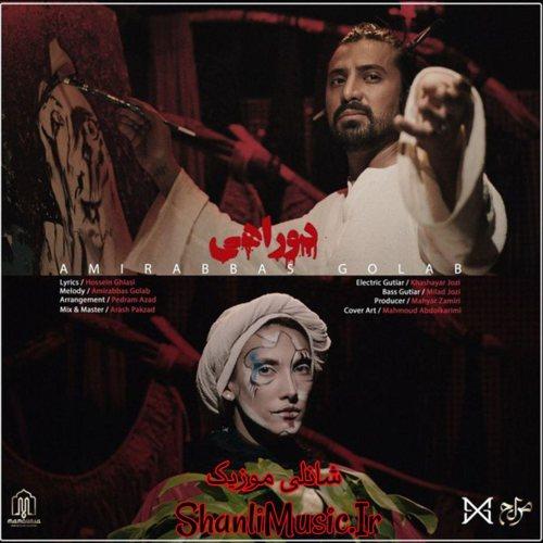 آهنگ دو راهی امیر عباس گلاب
