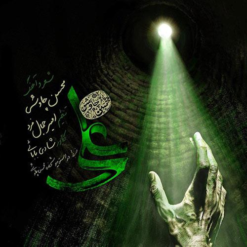 آهنگ علی محسن چاوشی