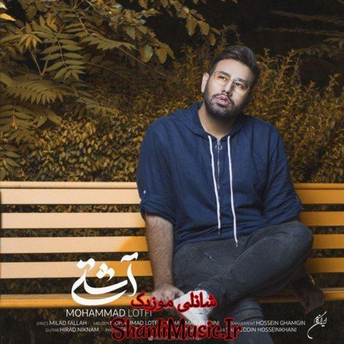 آهنگ آشتی محمد لطفی