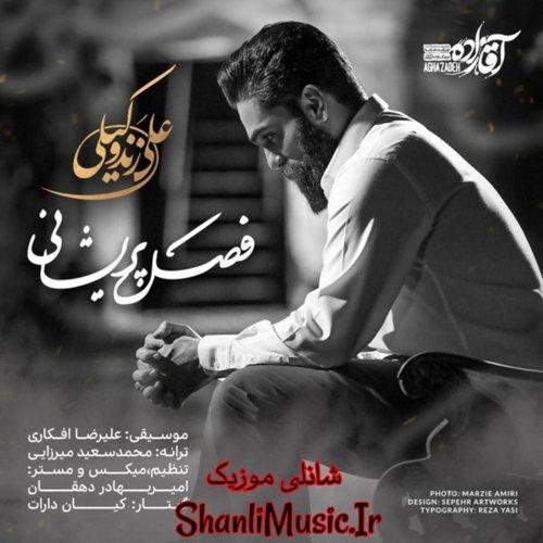 آهنگ فصل پریشانی علی زند وکیلی