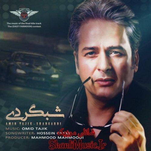 آهنگ شبگردی امیر تاجیک