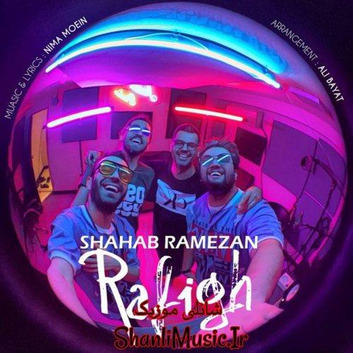 آهنگ رفیق شهاب رمضان