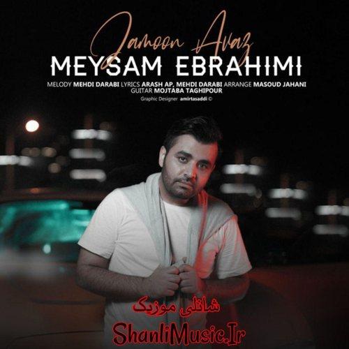 آهنگ جامون عوض میثم ابراهیمی
