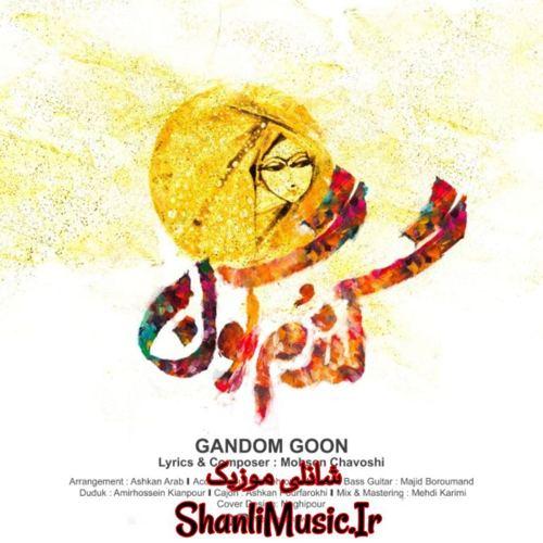 آهنگ عشق گندمگونم از چشات ممنونم محسن چاوشی