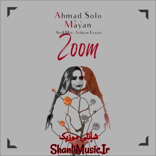 آهنگ من دلم کم نمیاره واست کم نمیزاره احمد سلو