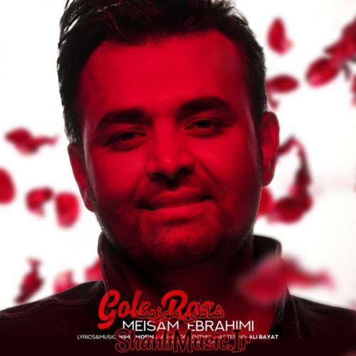 آهنگ تو مال منی جات وسط وسط قلبمه میثم ابراهیمی