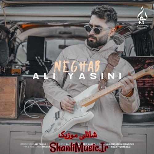 آهنگ هیشکی نمیفهمه منو مثل یه رازم علی یاسینی