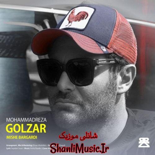 آهنگ به سرم زده هواتو خب بیا برگرد محمدرضا گلزار