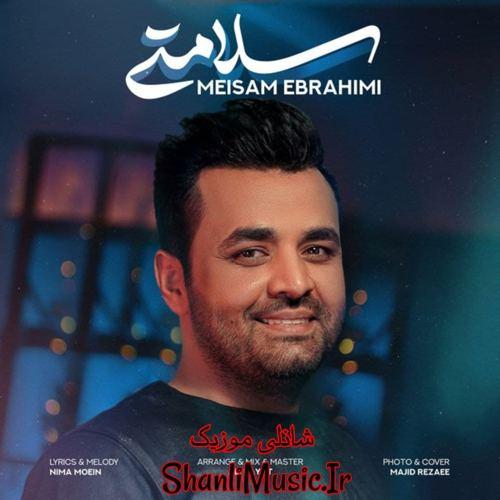 آهنگ کی تورو بلده مثل من که چطوری دلت واشه میثم ابراهیمی