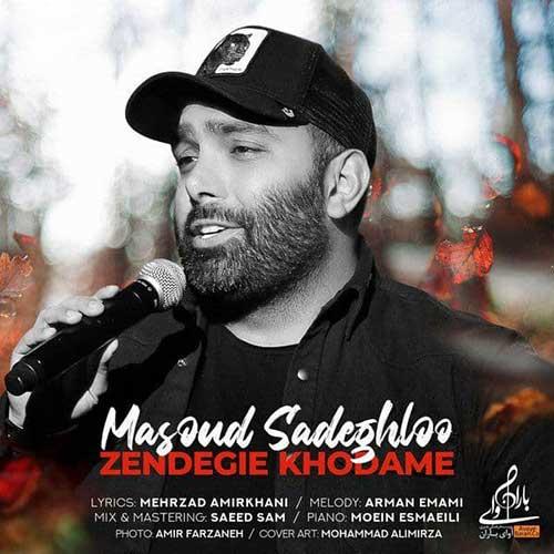 آهنگ یه نفرم مثل همه که یه قفس تو دلمه مسعود صادقلو
